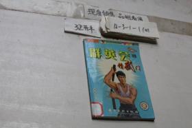 漫画群英会 精武门 7