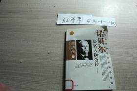 诺贝尔获奖人物全传 经济学卷