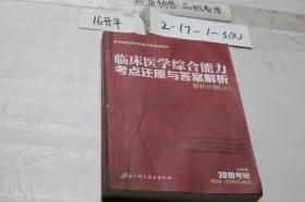 2019临床医学综合能力考点还原与答案解析 解析分册(上)