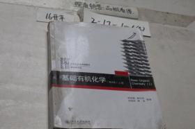 基础有机化学(第4版) 上册