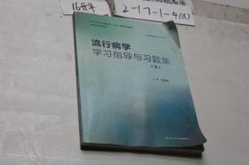 流行病学学习指导与习题集 第3版