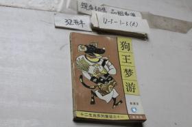 狗王梦游 十二生肖系列童话