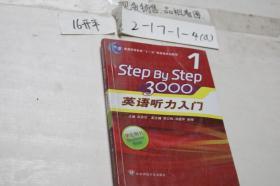 Step By Step 3000 1 英语听力入门 学生用书