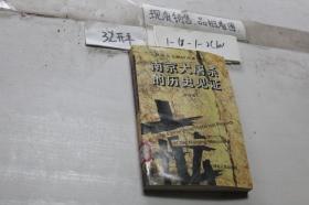 南京大屠杀的历史见证