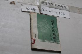 初中语文板书集