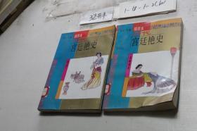 历代宫廷艳史 插图本 夏商周卷 明卷 共2本合售