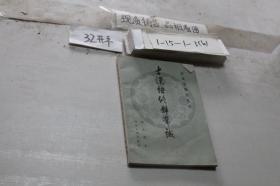 古汉语修辞常识