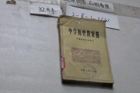 中学历史教案选 中国近现代史部分