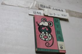 鼠王做寿 十二生肖系列童话