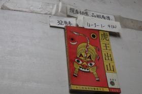 虎王出山 十二生肖系列童话