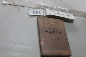 中国古代史 上册