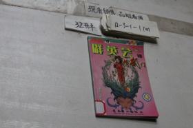 群英会8精武门 ·下