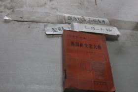 外国历史名人传 下册 古代部分