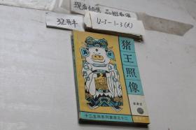 猪王照相 十二生肖系列童话