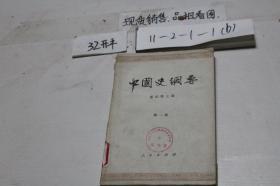中国史纲要. 第二册