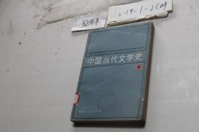 中国当代文学史 1