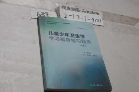 儿童少年卫生学学习指导与习题集 第3版