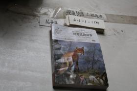 列那狐的故事·