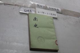 南史 二传(一)
