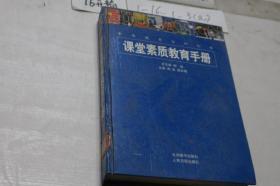 课堂素质教育手册 上