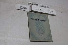 云南蒙古族简史