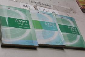 高等数学 第七版 下册 单本销售
