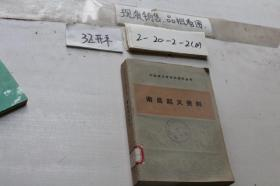 中国现代革命史资料丛刊:南昌起义