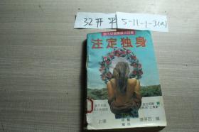 现代中篇情爱小说集 注定独身