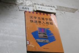 汉字五笔字型快速录入教程·