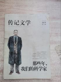 传记文学2019.12