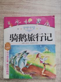 幼儿园读名著——骑鹅旅行记