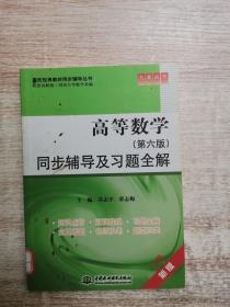 高等数学同步辅导及习题全解(上册)
