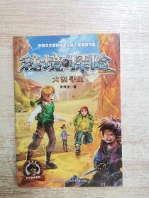 彭绪洛科学探索书系 秘境探险系列 大漠寻宝