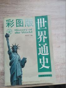 世界通史(彩图版)