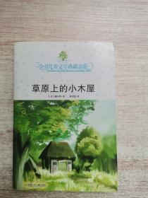 草原上的小木屋:全球儿童文学典藏书系.第二辑