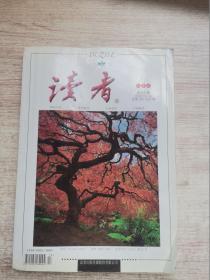 读者合订本2012秋季卷