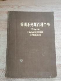 简明不列颠百科全书8