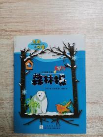 名典科普:森林报冬(注音精选版)