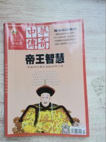 中华传奇中旬刊1-2期合订本