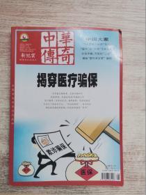 中华传奇中旬刊3-4期合订本