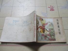 连环画:兵困黄土坡