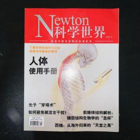 Newton科学世界杂志2020年10月 人体使用手册 科学技术探索实验科普期刊书籍