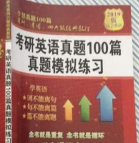 于慧考研英语真题100篇 真题模拟100篇 光明日报出版社 于慧9787519439118