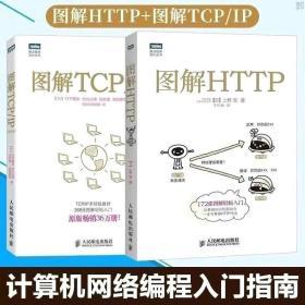 【套装】图解TCP/IP : 第5版+图解HTTP