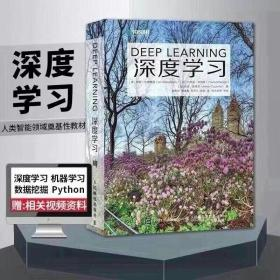 【彩色】深度学习