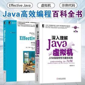 【套装】深入理解Java虚拟机:JVM高级特性与最佳实践(第3版)+Effective Java中文版(原书第3版)