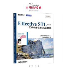 传世经典书丛·Effective STL中文版:50条有效使用STL的经验