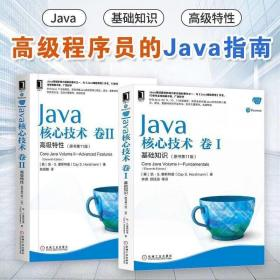 【套装】Java核心技术卷I基础知识+Java核心技术卷2基础知识(原书第11版)