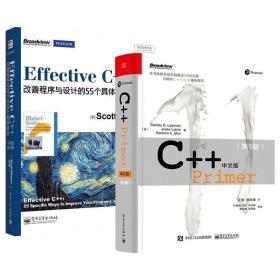 【套装】C++ Primer中文版(第5版)+Effective C++:改善程序与设计的55个具体做法(第三版)