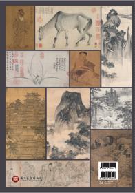 遗珠 大坂市立美术馆藏书画展图录